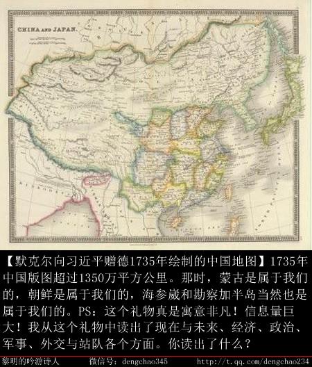 1735年中国地图